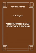 Антинаркотическая политика в России