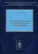 Военная служба в Российской Федерации. Теория и практика правового регулирования
