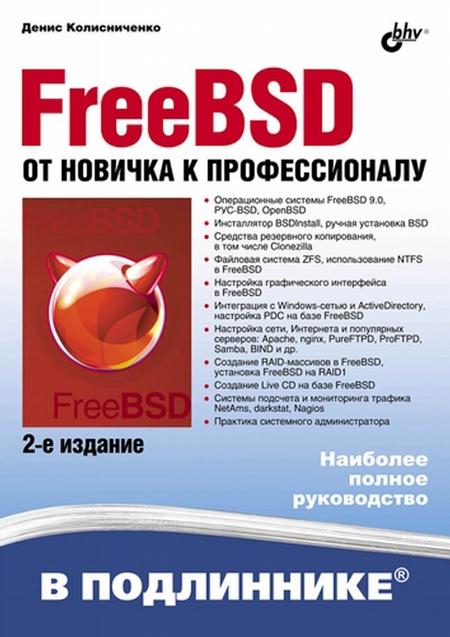 FreeBSD. От новичка к профессионалу (2-е издание)