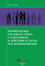 Профилактика трудового спора с работником и действия в случае его возникновения