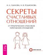 Секреты счастливых отношений. 57 практических способов укрепления отношений