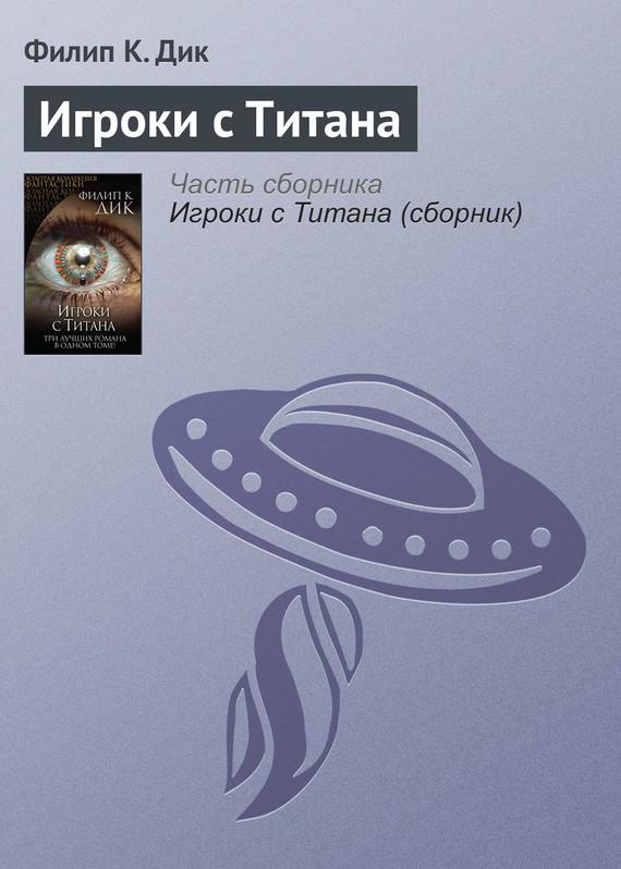 Игроки с Титана