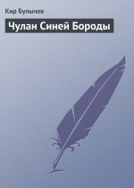 Чулан Синей Бороды