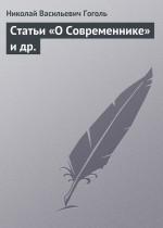 Статьи «О Современнике» идр