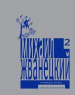 Собрание произведений в пяти томах. Том 2. Семидесятые