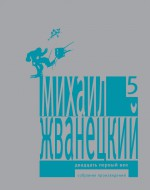 Собрание произведений в пяти томах. Том 5. Двадцать первый век