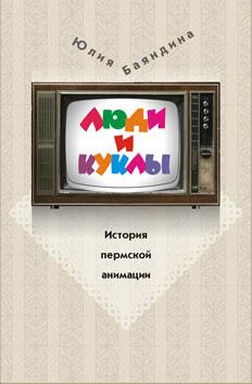 Люди и куклы. История пермской анимации