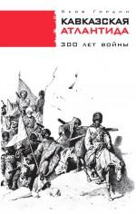 Кавказская Атлантида. 300 лет войны