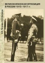 Великокняжеская оппозиция в России 1915-1917 гг