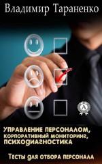 Управление персоналом, корпоративный мониторинг, психодиагностика