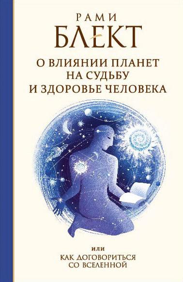 О влиянии планет на судьбу и здоровье человека, или Как договориться со Вселенной