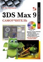 3DS Max 9. Самоучитель