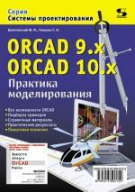 ORCAD 9.x, ORCAD 10.x. Практика моделирования