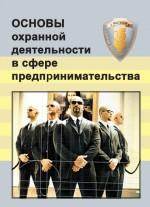 Основы охранной деятельности в сфере предпринимательства