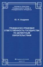 Гражданско-правовая ответственность государства по деликтным обязательствам: Теория и судебная практика