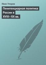 Пенитенциарная политика России в XVIII–XX вв
