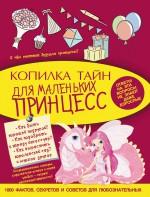 Копилка тайн для маленьких принцесс