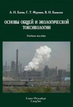 Основы общей и экологической токсикологии ( Григорий Фрумин,Анатолий Батян,В. Т. Базылев  )
