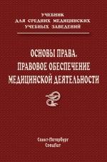 Основы права. Правовое обеспечение медицинской деятельности