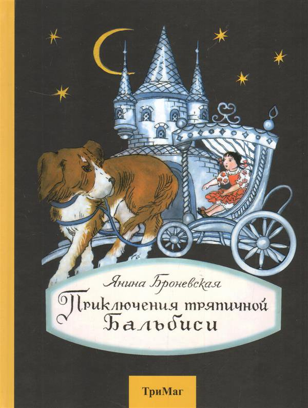 Приключения тряпичной Бальбиси