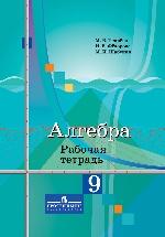 Алгебра 9кл [Рабочая тетрадь] к уч. Колягина