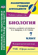 Биология 7кл Рабоч.программа. Сфера жизни/Захаров