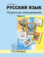 Русский язык 3кл ч1 [Поуроч. пл. в усл. УУД]
