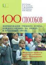 100 приемов д/учебного успеха на уроках в нач. шк
