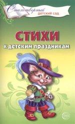 Стихи к детским праздникам. Книга для воспитат