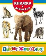 Дикие животные (Книжка с окошками рос)
