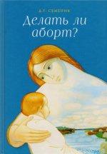 Л. В. Двинина. Делать ли аборт?