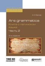 Ars grammatica. Книга о латинском языке в 2 ч. Часть 2