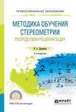 К. С. Гаджиев. Методика обучения стереометрии посредством решения задач