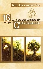 16 стадий осознанности на пути к освобождению. 2-е изд