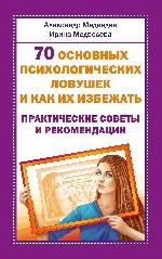Медведев Александр. 70 основных психологических ловушек и как их избеж