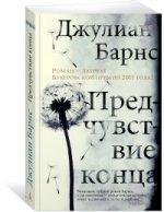 Предчувствие конца (мягк/обл.)