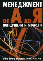 Менеджмент от А до Я. Концепции и модели