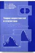 Теория вероятностей и статистика: методическое пособие