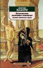 Жизнеописания знаменитых живописцев. Джотто, Боттичелли и другие