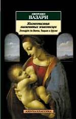Жизнеописания знаменитых живописцев. Леонардо да Винчи, Тициан и другие