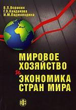 Мировое хозяйство и экономика стран мира