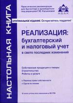 Реализация: бухгалтерский и налоговый учет. 5-е издание, переработанное и дополненное