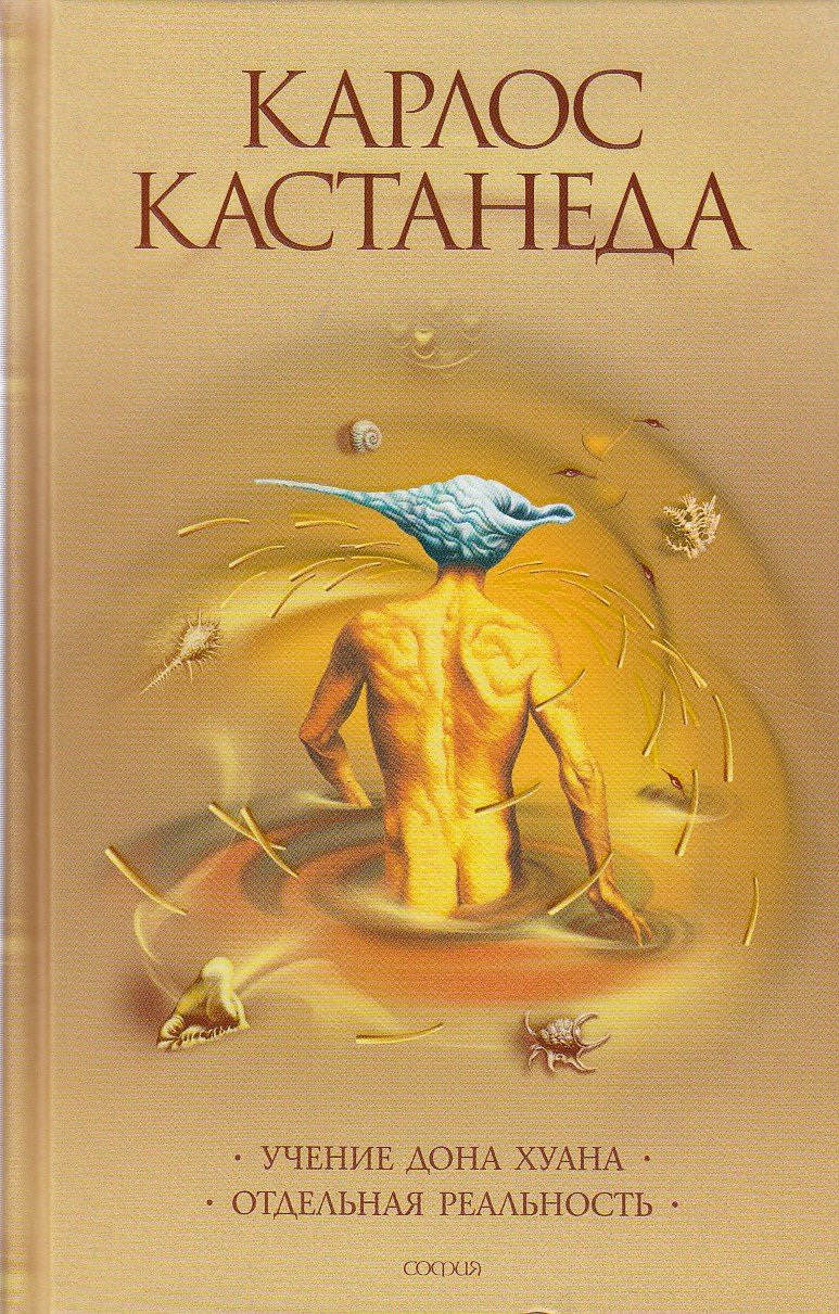 Учение дона Хуана. Отдельная реальность. Путь знания индейцев яки (том 1)