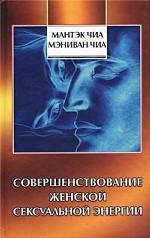 Совершенствование женской сексуальной энергии. 2-е издание, исправленное