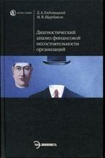 Диагностический анализ финансовой несостоятельности организаций: учебное пособие для вузов