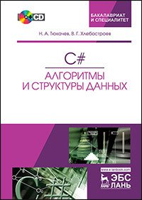 C# Алгоритмы и структуры данных (+ CD), Второе издание