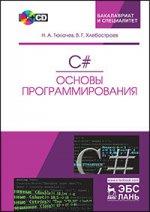 C# Основы программирования (+ CD), Второе издание