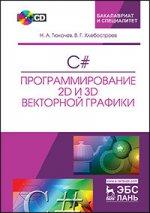 C# Программирование 2D и 3D векторной графики (+ CD). Второе издание