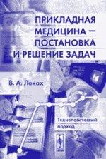 Прикладная медицина - постановка и решение задач: Технологический подход