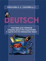 Пособие для учеников средних школ при подготовке к сдаче ОГЭ по немецкому языку. Примерные темы писем и говорения